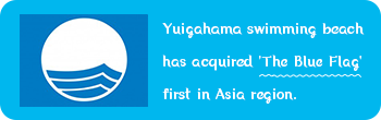 Yuigahama swimming beach has acquired 'The Blue Flag' first in Asia region
